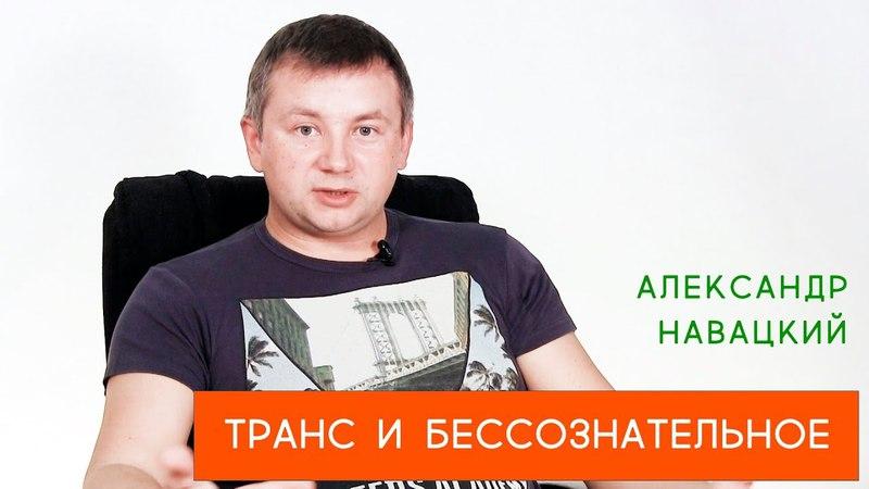 Транс и бессознательное - Александр Навацкий