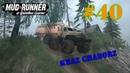 Обзор модов для игри в MudRunner(KRAZ CHABORZ)