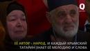 Новый клип на песню Эй гузель Къырым клятва крымских татар не расставаться с родиной