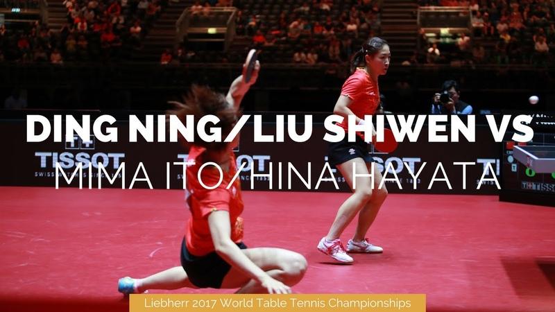 Liu ShiwenDing Ning vs Mima ItoHina Hayata (Liebherr 2017 World Table Tennis Championships)
