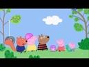 Свинка Пеппа- Ай диги диги дай