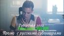 Ривердэйл (Ривердейл) 3 сезон 2 серия - Промо с русскими субтитрами Riverdale 3x02 Promo