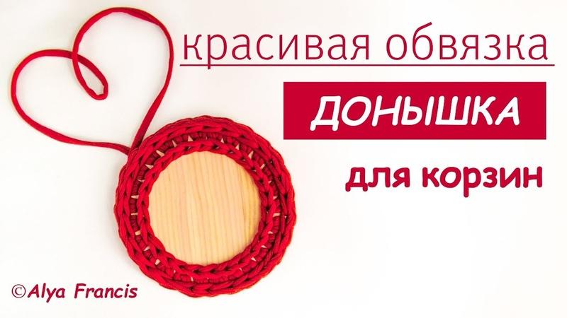КАК КРАСИВО ОБВЯЗАТЬ ДОНЫШКО СУМОЧКИ КОРЗИНКИ Wooden bottom basket Wooden for crochet Tshirt yarn