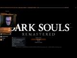 Dark Souls Remastered: Бомблю с каждой смерти, адский затуп