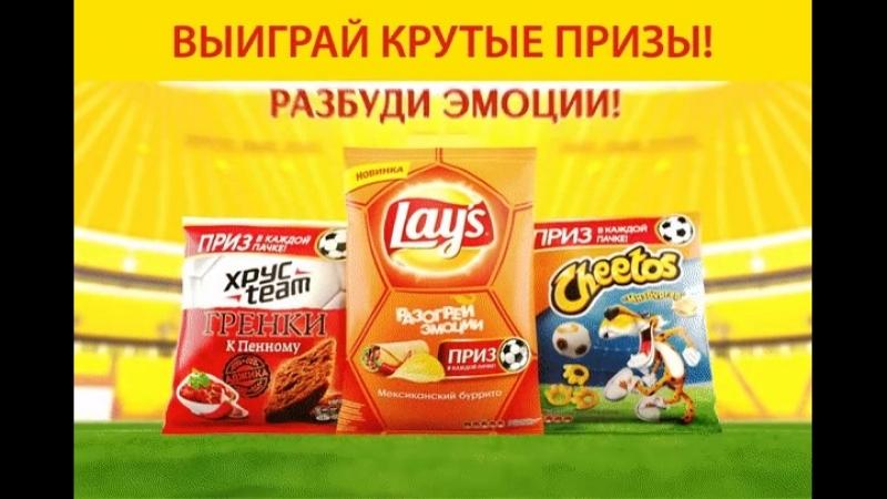 Lay's, Хрусteam, Cheetos: «Разбуди эмоции! Получай призы!»