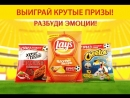 Lay's Хрусteam Cheetos Разбуди эмоции Получай призы