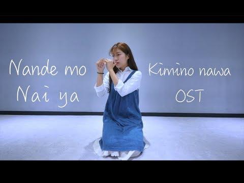 너의 이름은 (Kimino nawa) - 아무것도 아니야 (Nandemonaiya) l Choreography @NAVINCI @1997DANCE STUDIO