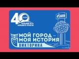 Викторина посвященная 40-летию ООО