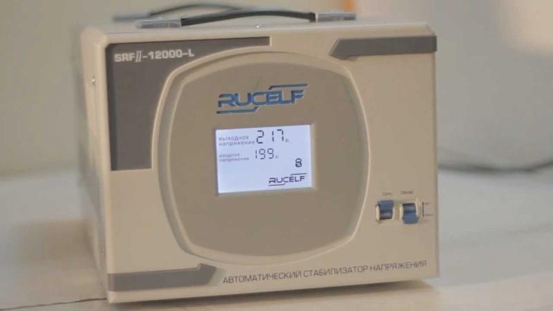 Стабилизаторы напряжения RUCELF SRF II