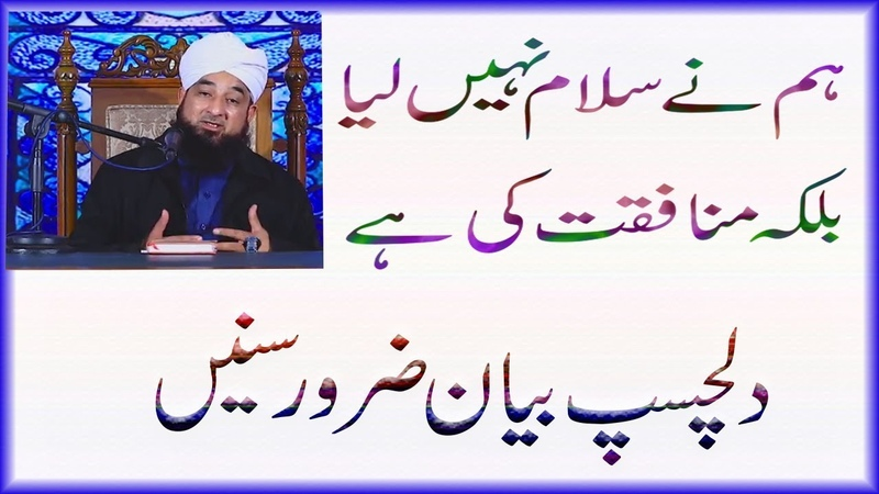 Hum Ne Salaam Nahi Lyia Balkeh Munafqat Ki Hai | Molana Raza Saqib Latest Bayan 2018