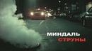 МИНДАЛЬ СТРУНЫ MINDAL Премьера клипа