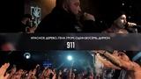 КРАСНОЕ ДЕРЕВО, ГЕНА ГРОМ, ОДИН.ВОСЕМЬ, ДИМОН 911 ( Live 16 ТОНН)