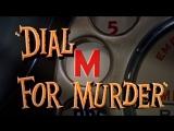 В случае убийства набирайте М. 1954.