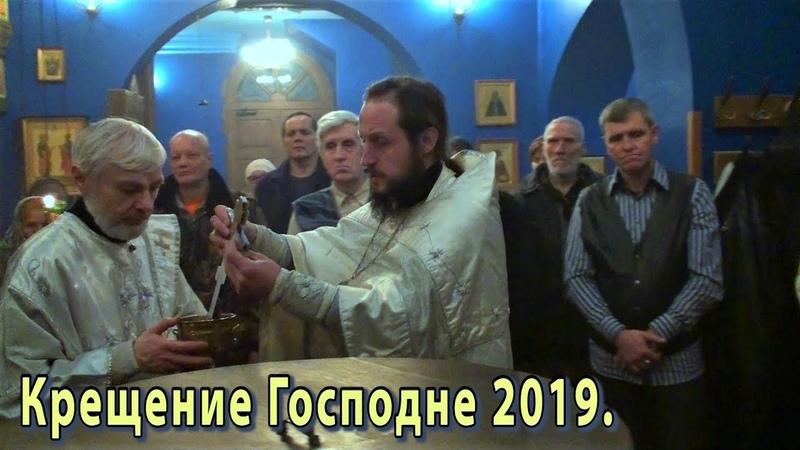 РПАЦ. Святое Богоявление в Москве 2019г.