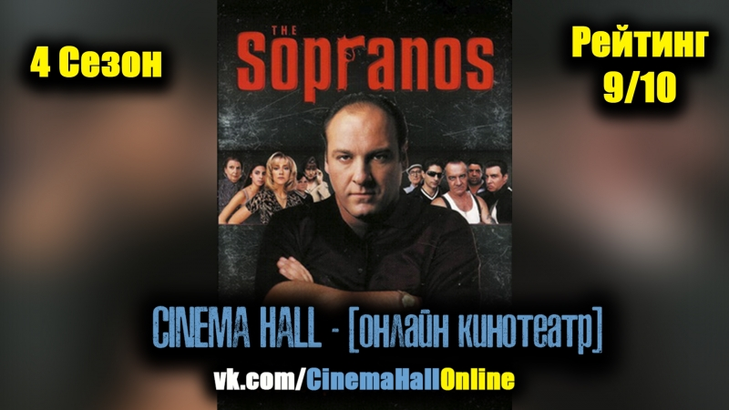 Клан Сопрано■ 4 сезон 13 13 серии ■ХОРОШИЙ СЕРИАЛ БЕСПЛАТНО смотреть онлайн без регистрации