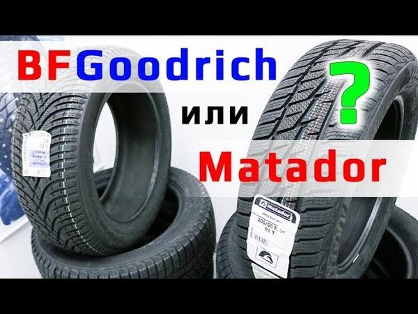 BFGoodrich или Matador