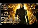 Deus Ex Human Revolution DC 22 Спасательная операция Прохождение на русском Без комментариев
