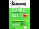 シャドーイング 日本語を話そう 初~中 - shadowing let's speak japanese beginner to intermediate
