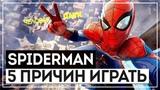 5 ПРИЧИН ПОИГРАТЬ В НОВОГО ЧЕЛОВЕКА-ПАУКА! ОБЗОР Spiderman [2018] БЕЗ СПОЙЛЕРОВ!