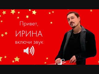Ирина -HD 1080p