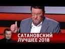 Евгений Сатановский. Лучшее 2018. Часть 1. Вечер с Владимиром Соловьевым