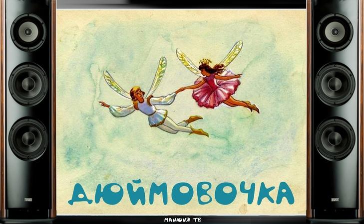 ДЮЙМОВОЧКА - АУДИОСКАЗКА на НОЧЬ ( ЛУЧШАЯ ОЗВУЧКА)