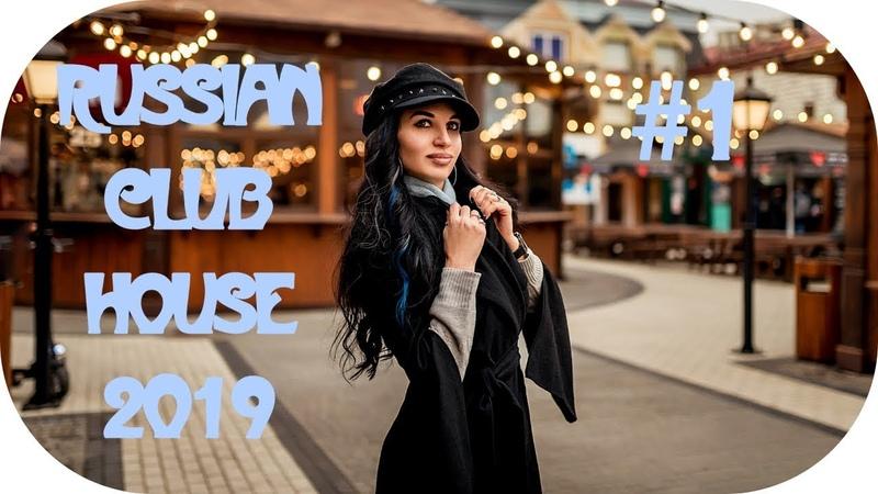 🇷🇺 Russian Club House 2019 DJ Ramirez 🔊 Русские Хиты 2019 🔊 Russische Musik 2019 1   MaxiMusic