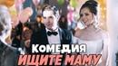 ОРИГИНАЛЬНАЯ КОМЕДИЯ ПОРАЗИЛА ВСЕХ ЗРИТЕЛЕЙ! Ищите Маму Российские комедии онлайн, фильмы hd