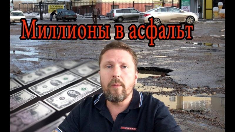 Министр Омелян и схема миллионы на битум