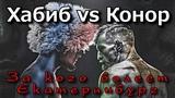 ХАБИБ ПРОТИВ КОНОРА UFC 229 | Кто победит и за кого болеет Екатеринбург
