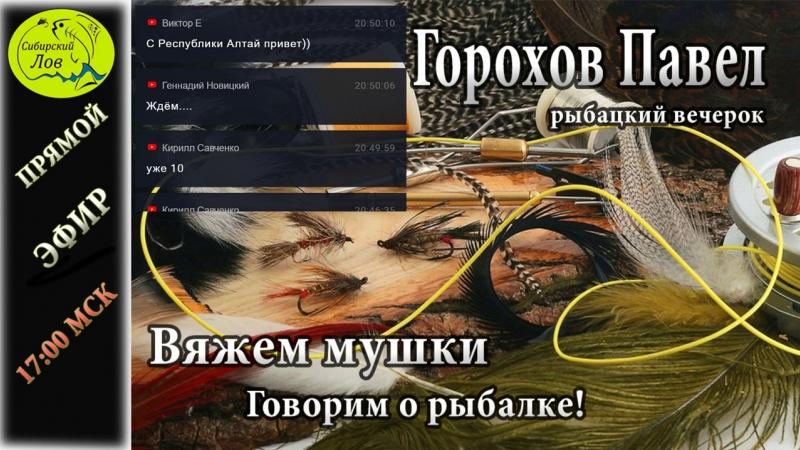 Рыбацкий вечерок 14.10.2018/Вяжем Мушки/Говорим о рыбалке