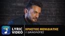 Χρήστος Μενιδιάτης Δικαιολογίες Christos Menidiatis Dikaiologies Official Lyric Video HQ