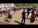 Чернушка. Школа № 5. Вальс на последнем звонке . 24 мая 2018 г. Видео студия Vizit studio_vizit