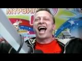 Иван Охлобыстин Мурзилки Int. - пародия Две гитары