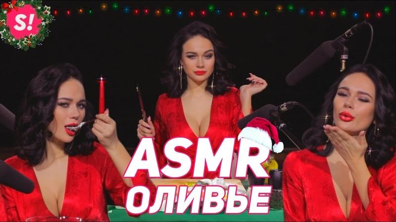 АСМР Готовим Оливье на Новый год feat. Яна Кошкина | Christmas ASMR