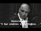Валентин Гафт о любви