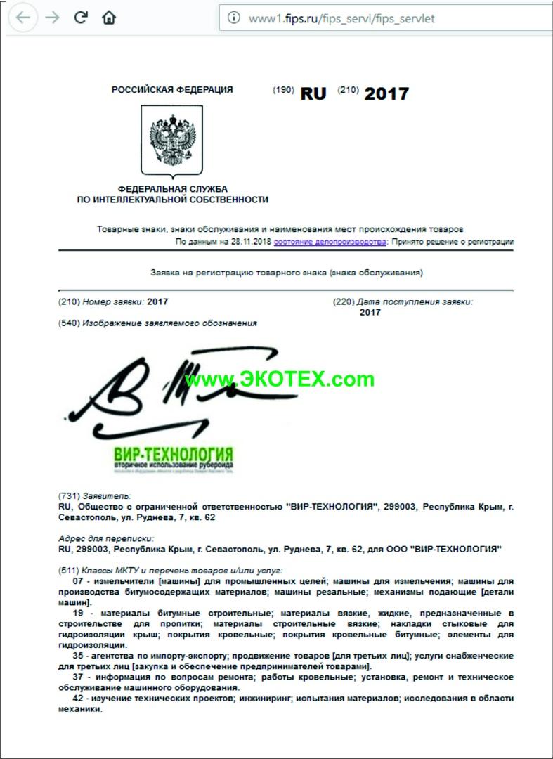 порядок государственной регистрации предприятия ооо