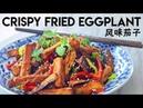 Crispy Eggplant Stir fry, Shandong Fengwei Eggplant Two Ways (风味茄子)