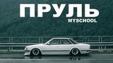 MySchool - ПРУЛЬ