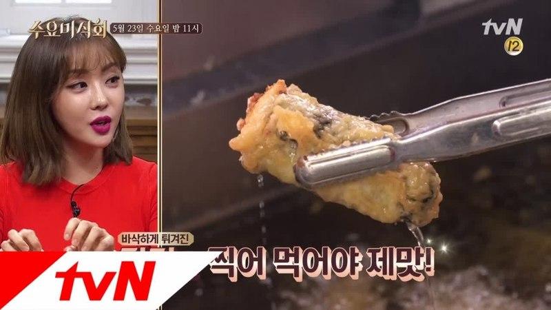 Wednesday Foodtalk (예고) 떡볶이와 환상궁합! 튀김은 찍먹이 진리! ′분식′ 180523 EP.171