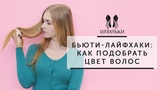 БЬЮТИ ЛАЙФХАКИ как подобрать цвет волос Шпильки Женский журнал