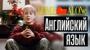 Английский по фильму Home Alone - Диалоги из Один дома с субтитрами и переводом / Jobs School
