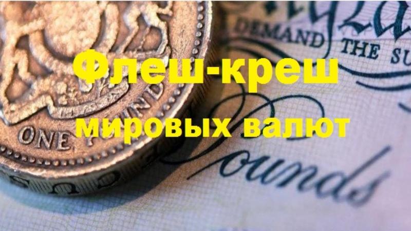 Флеш креш кроссов иены и фунта