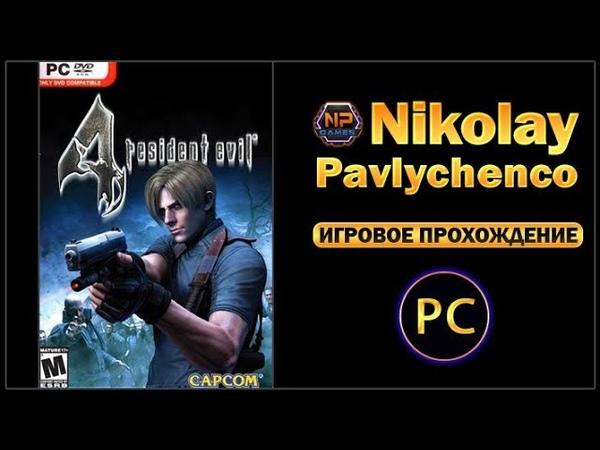 Resident Evil 4 Ultimate HD Прохождение игры PC