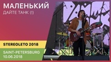 Дайте танк (!) - Маленький Stereoleto (Saint-Petersburg 10.05.2018)