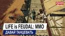 [2K] Life is Feudal: MMO | Давай танцевать