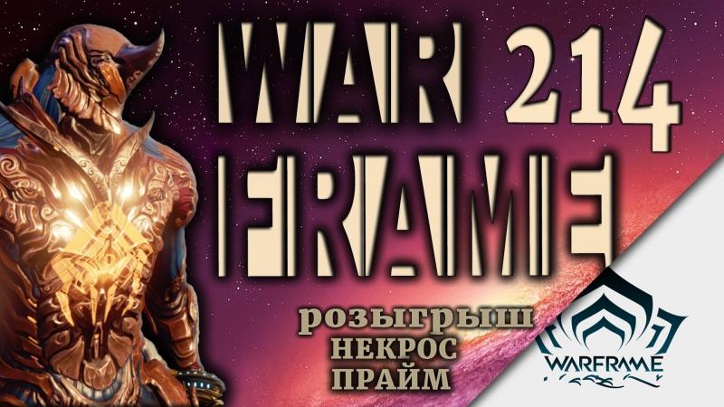 Warframe - Розыгрыш НЕКРОС ПРАЙМ 214
