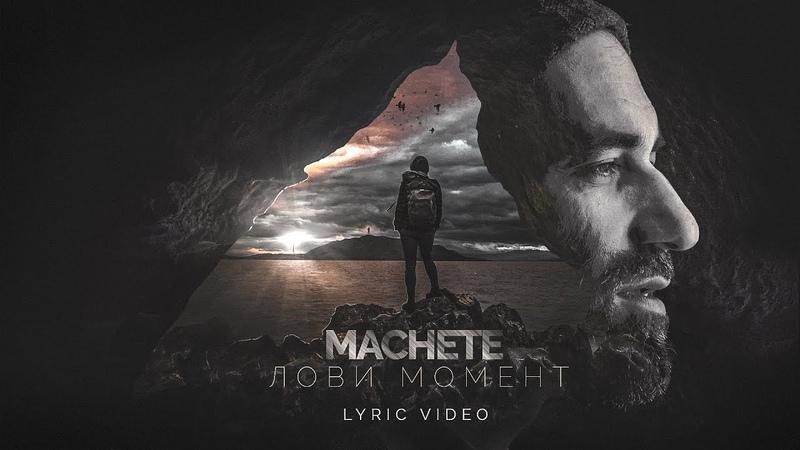 Группа Мачете Ярослав Малый - Лови момент (2019).