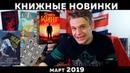 КНИЖНЫЕ НОВИНКИ МАРТ 2019 МАКС МАКСИМОВ, СТИВЕН КИНГ И ОЛЬГА МИКЛАШЕВСКАЯ