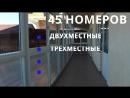 Недвижимость Сочи - Гостиница по программе Бест Капитал